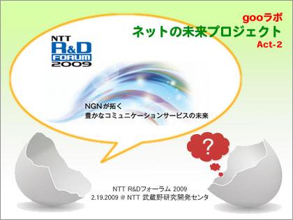 「NTT R&Dフォーラム 2009」ブロガーツアー(1)