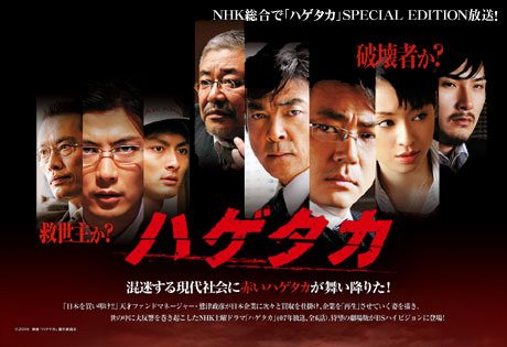 映画「ハゲタカ」SPECIAL EDITION ついに地上波登場!ドラマも再放送