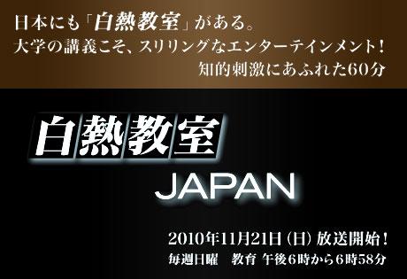 「NHK 白熱教室JAPAN」11月21日(日)放送スタート