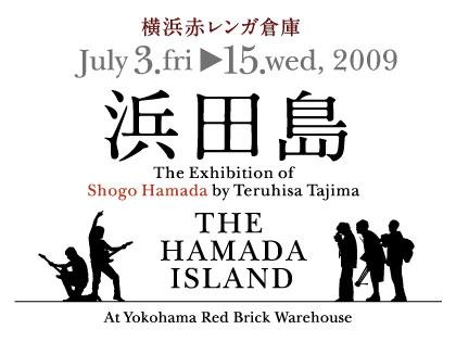 浜田省吾×田島照久、横浜・赤レンガ倉庫「浜田島」!