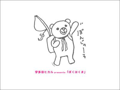 hikki_kuma1.jpg