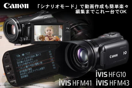 『PLAY!ドラマティック』iVIS HF M41の「シナリオモード」なら動画作成も簡単楽々!