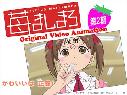 OVA「苺ましまろ」第2期の制作が決定!