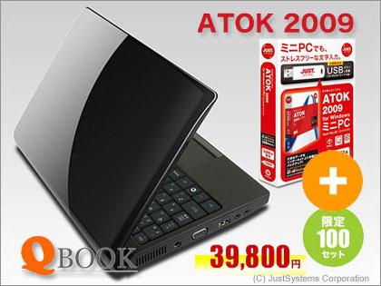 ジャストシステムの「QBOOK + ATOK 2009 ミニPC特別SET」予約受付中