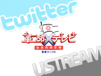 USTREAM x Twitter x TV、TBS「革命×テレビ」5月30日(日) 23:30スタート