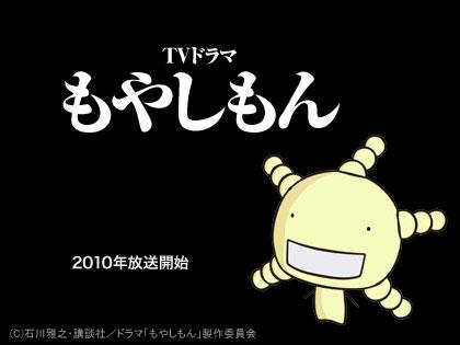 実写版、ドラマ『もやしもん』が2010年に放送決定!