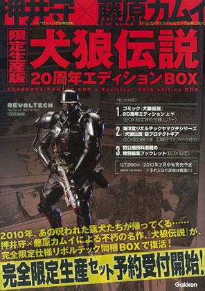 限定生産「犬狼伝説 20周年エディションBOX」予約スタート!
