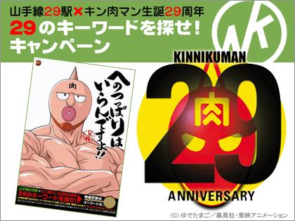 「山手線29駅×キン肉マン29周年」キャンペーン