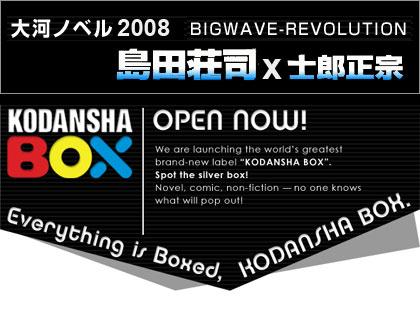 講談社BOX 大河ノベル2008