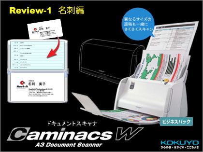 「CaminacsW(キャミナックスダブル)」モニター日記-1:名刺編