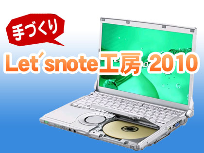 Let'snote CF-S9K が12万円!「手づくりLet'snote工房 2010」を開催
