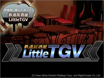 鉄道居酒屋「Little TGV」 アキバにオープン