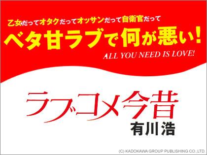 有川浩の「ラブコメ今昔」をやっと読んだ! やられたっ