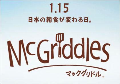 macgriddles_20070115.jpg