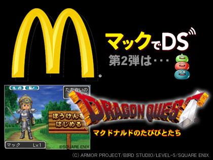「マックでDS」第2弾は、「ドラゴンクエスト」!!