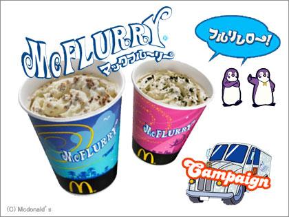 マックフルーリー McDonalds