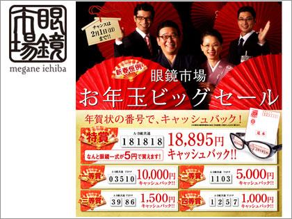 年賀ハガキで2度美味しい「眼鏡市場」のキャッシュバックキャンペーン
