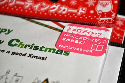 メロディ・クリスマスカードが100円ショップに!