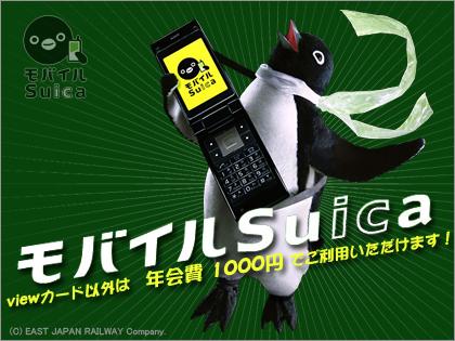 モバイルSuica 有料に! 年会費1000円