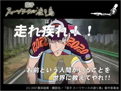 OVAアニメ「茄子 スーツケースの渡り鳥」プロモサイトが正式オープン!(