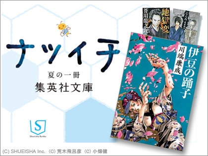 集英社「夏の一冊 ナツイチフェア」で、文豪の名作×人気漫画家がコラボ!