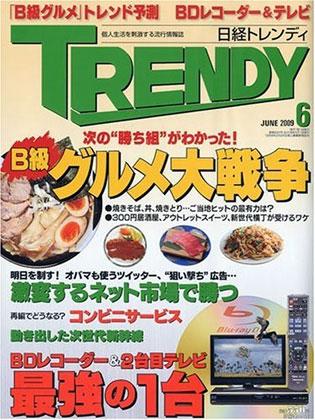 「日経トレンディ6月号」に『ロジテック LHR-DS02』モノフェローズセミナーが…