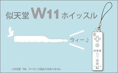 nintendoW11_2.jpg