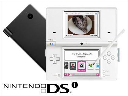 「ニンテンドーDSi」発表 カメラ・SDカードスロット付き!