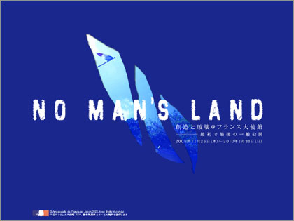 「NO MAN'S LAND(ノーマンズランド)」、フランス大使館旧庁舎でアートイベント!
