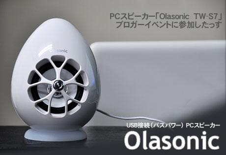 「Olasonic(オラソニック) TW-S7」ブロガーイベントに参加してきたぞ