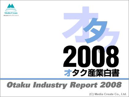 オタク産業白書 2008 分析レポート