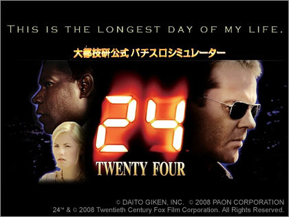 パチスロ『24 -TWENTY FOUR-』のPS2ソフトが登場!