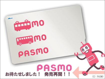 PASMO パスモ 発売再開