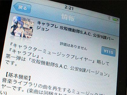 iPhone/iPod Touch用アプリに「攻殻機動隊S.A.C. 公安9課」が登場(キャラプレ)