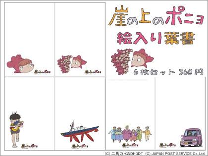 「崖の上のポニョ」の絵入り葉書を日本郵便が発売!