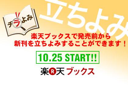 「楽天ブックス」が発売前の新刊を立ちよみできるサービスをスタート!