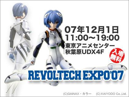 リボルテックエキスポ '07 revoltech expo