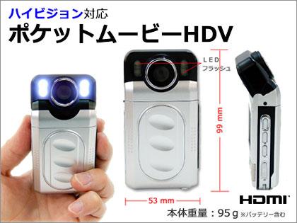「ポケットムービーHDV」は95gのハイビジョンビデオカメラ!