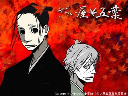 「さらい屋 五葉」2010年4月15日より『ノイタミナ』でTVアニメ放送開始!