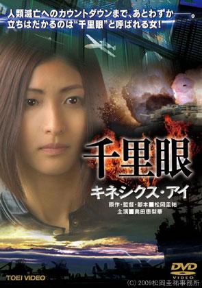 「千里眼 キネシクス・アイ」、10/9 DVDレンタル開始(CGリニューアル版)