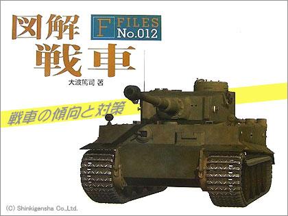 「図解 戦車」 戦車の傾向と対策 (新紀元社)