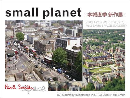 本城直季氏の写真展「small planet(スモール プラネット)」開催