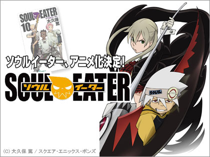 bs.to soul eater