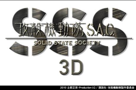 「攻殻機動隊 S.A.C. Solid State Society 3D」となプロジェクト」