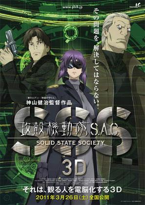 「攻殻機動隊 S.A.C SSS 3D」劇場用予告公開