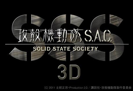 観る人を電脳化する3D「攻殻機動隊 S.A.C. Solid State Society 3D」