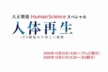 「大正製薬HumanScienceスペシャル 人体再生 -iPS細胞山中博士の挑戦-」見た?