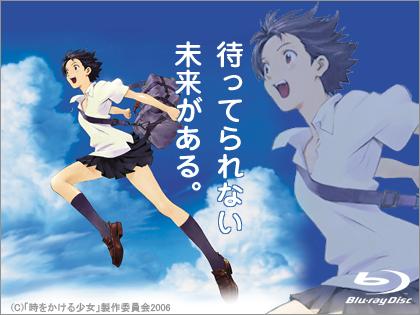 アニメ「時をかける少女」のBlu-ray Disc(BD)が出るぞ!<br />