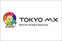 無料テレビでTOKYO MXを視聴する