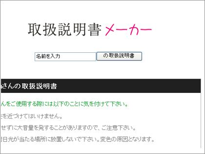 torisetsu_maker.jpg